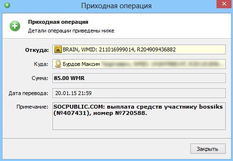 Выплата с SOCPUBLIC