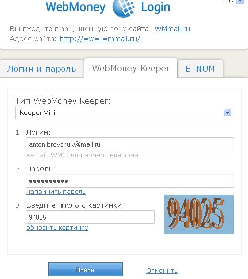 Регистрация на wmmail шаг 2-1