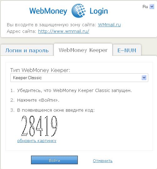 Регистрация на wmmail шаг 2-2