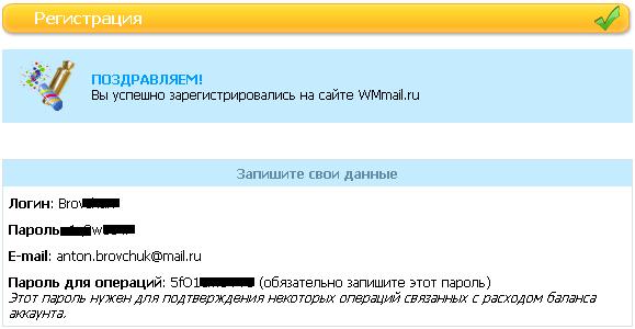 Регистрация на wmmail шаг 4