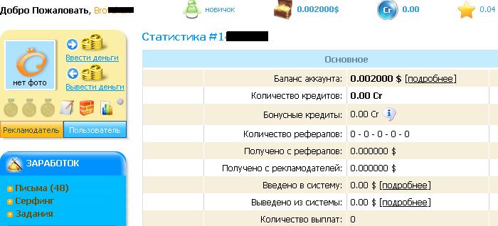 Регистрация на wmmail шаг 6