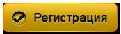 http://lite-zarabotok.ru/wp-content/uploads/2013/01/Registratsiya.png