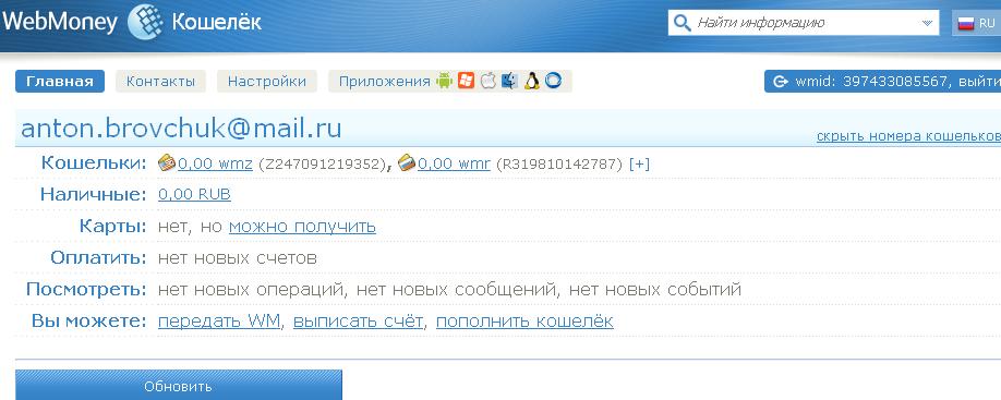 аккаунт вебмани