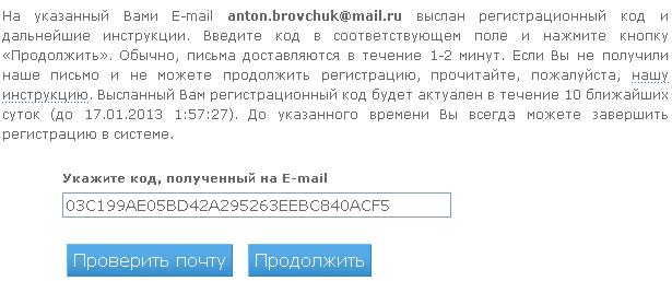 подтверждение почты при регистрации в вебмани