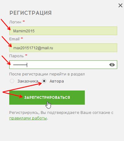 регистрационная форма QComment