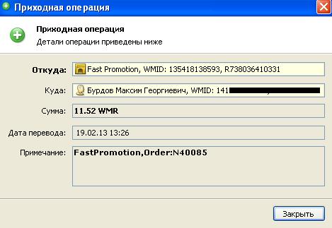 Выплата с FastPromotion
