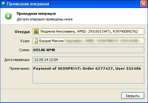 очередная выплата с SEOsprint