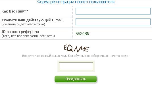 регистрация на SEO