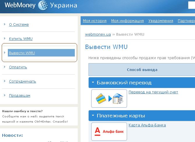 webmoney вывод WMU