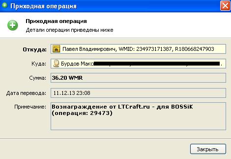 Выплата с LTCraft
