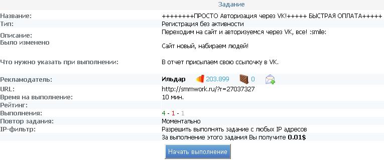 описание задания на zadaniya