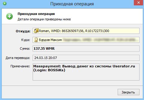 Выплата с Userator