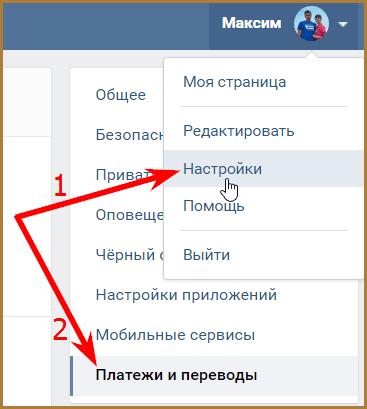 как передать голоса ВКонтакте другому человеку