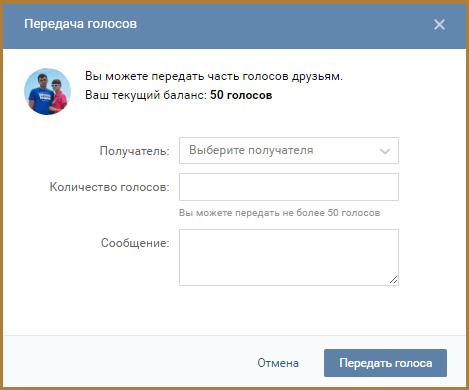 передать голоса ВКонтакте