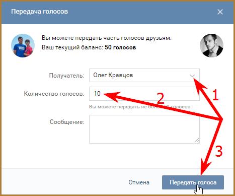 перевести голоса ВКонтакте