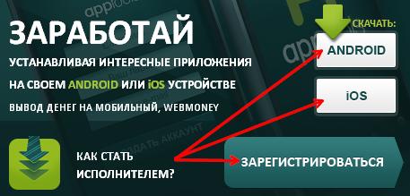 регистрация на AppTools