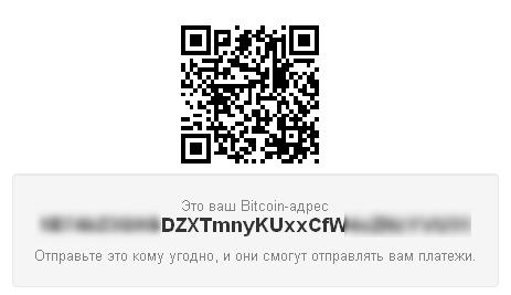 Bitcoin адрес
