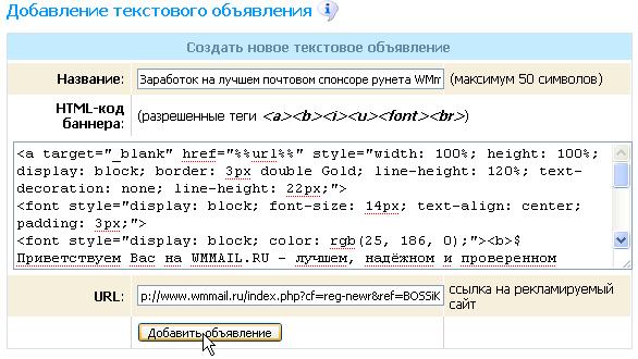 добавление текстового объявления на wmmail