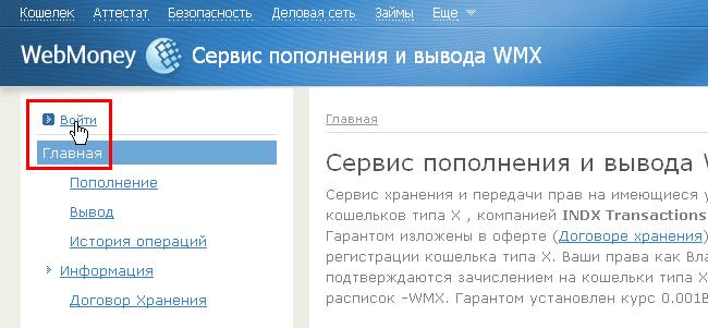 авторизация на wmx wmtransfer