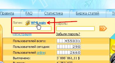 вход на WMmail при помощи WMLogin