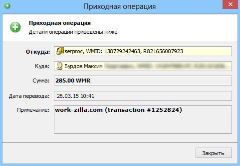 Выплата с Work-Zilla