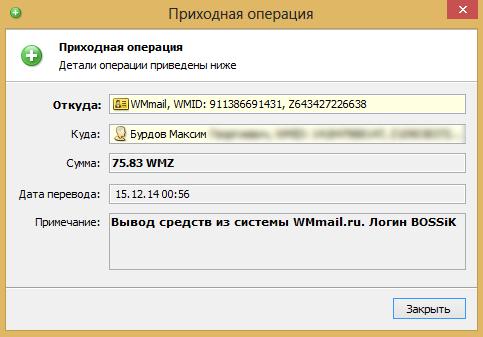 еще одна выплата с WMmail for BOSSiK