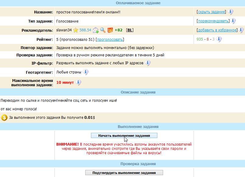 описание задания на WMmail