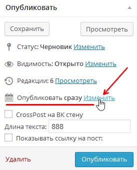 отложение публикации в WordPress