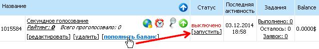 пополнения баланса и запуск задания на WMmail
