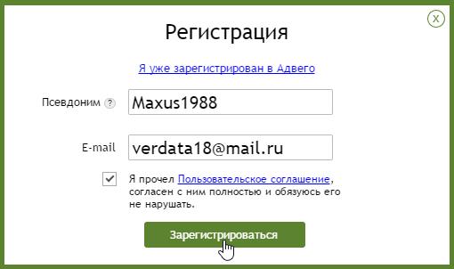 регистрация на advego шаг 1