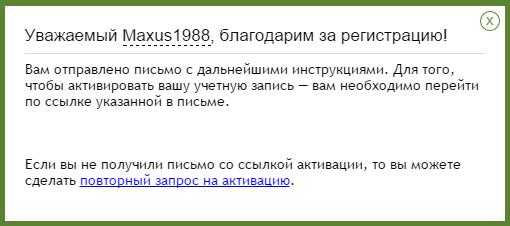 регистрация на advego шаг 2