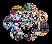 Раскрутка приложения в ВКонтакте