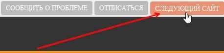 следующий сайт для сбора сатош на биткоинпараде