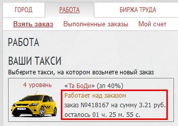 Работа над заказом Taxi-Money