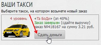 Сдача денег на Taxi-Money