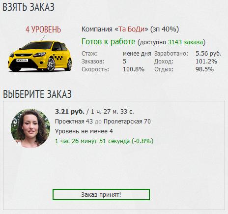 Заказ принят на Taxi-Money