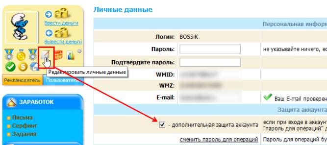 установка пароля для операций на wmmail