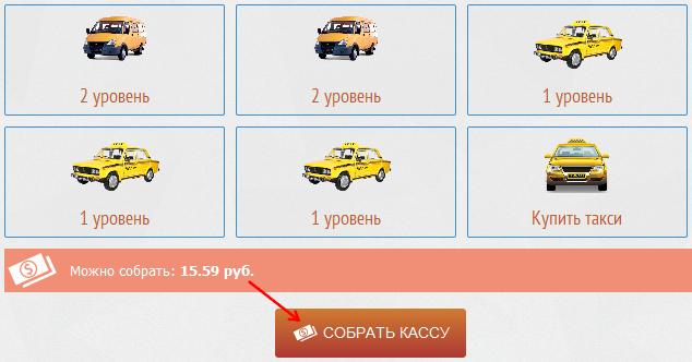 сбор прибыли на Taxi-Money