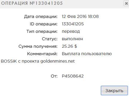 выплата с goldenmines.net