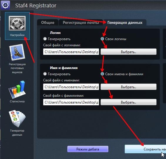 добавление базы логинов и имен в Staf4 Registrator