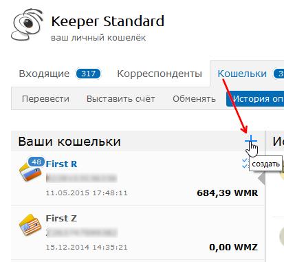 создание кошелька в WebMoney Keeper Standart