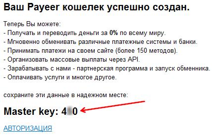 Master key на Payeer