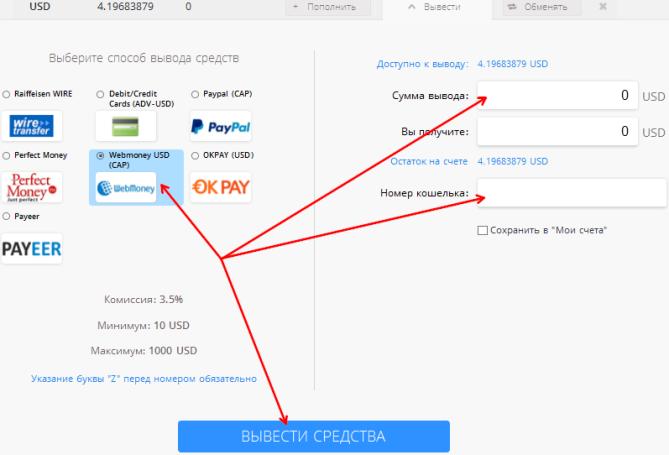 Вывод долларов с EXMO на WebMoney
