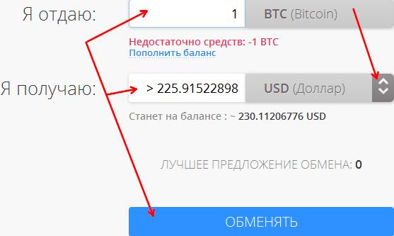 обмен BTC на доллар EXMO