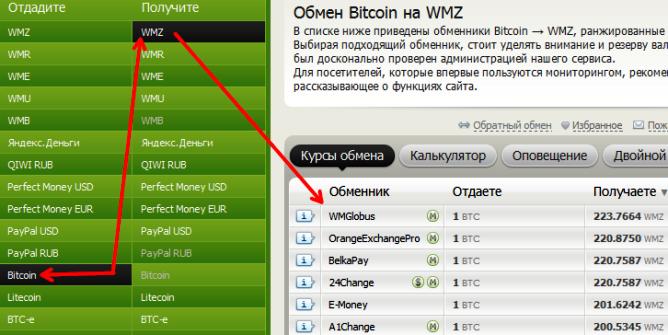 обмен биткоин на WMZ при помощи BestChange