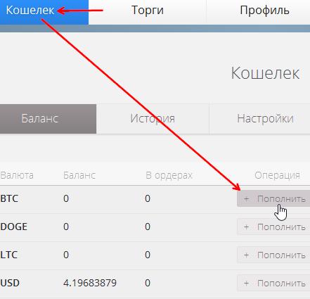 пополнение биткоин кошелька на EXMO