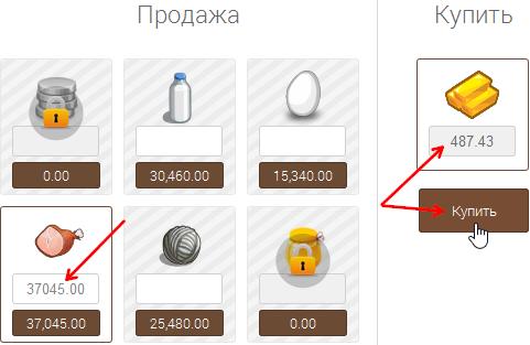 продажа продукции на farmerino