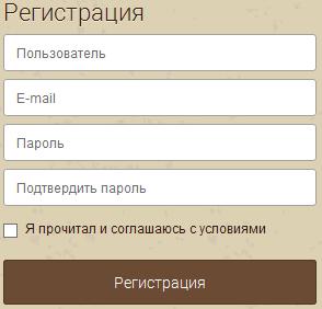 регистрационная форма на Imperino