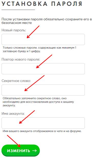 установка пароля на Payeer