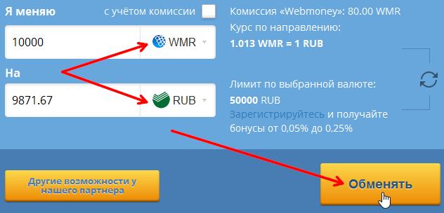 вывод WMR на Сбербанк через Obmenka ua